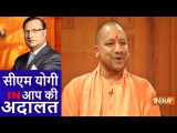 UP Chief Minister Yogi Adityanath in Aap Ki Adalat