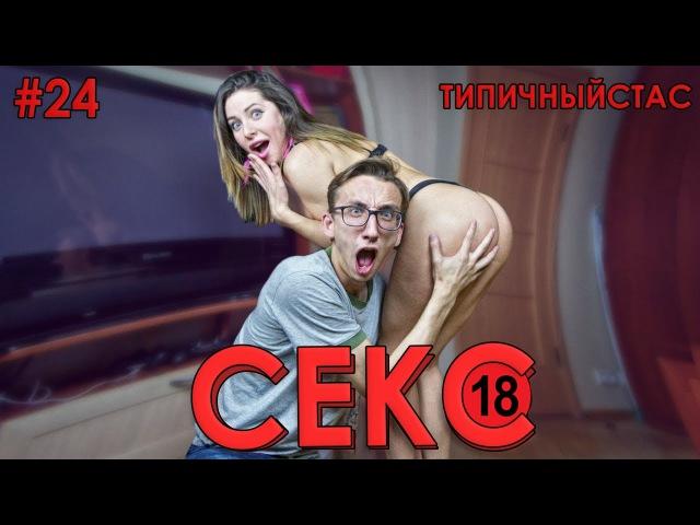 ТС. СЕКС