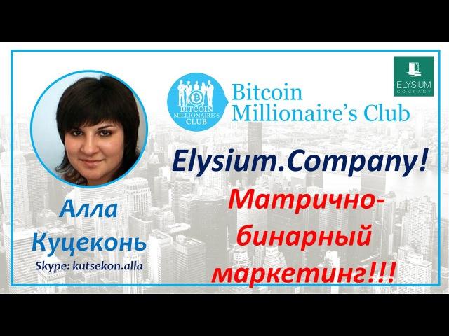 Elysium Матрично бинарный маркетинг Команда BMC!!