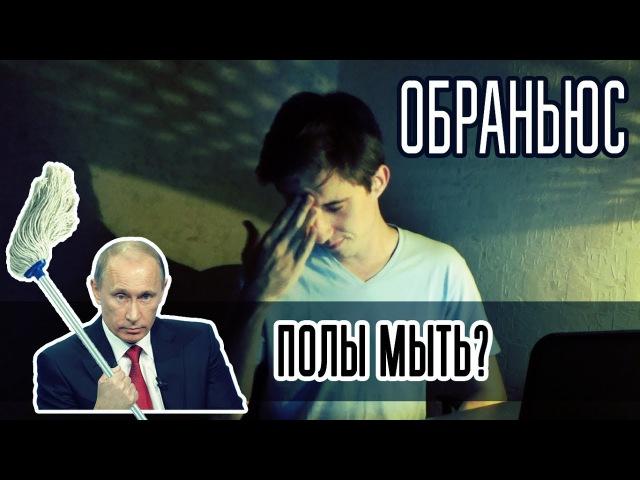 ОБРАНЬЮС Путин про мытьё полов, чемпионы ICPC и дети