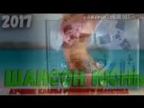 vlc-record-2017-06-27-18h54m43s-Шансон Июнь. Лучшие песни лета 2017.mp4-.mp4
