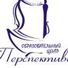 """Образовательный центр """"Перспектива"""""""