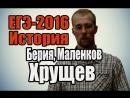 21 ЕГЭ по истории 2016 Берия Маленков Хрущев