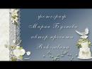 свадебное слайд шоу фотограф Мария Бучнева 89299677483