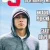 Eminem Pro