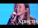 Христина Чихирева - Беги по небу