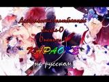 Дьявольские волюбленные Jackie-O караОКе на русском под плюс