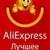Топ алиэкспресс (Aliexpress)|Лучшее