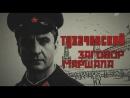 Тухачевский. Заговор маршала