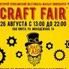 CRAFT FAIR 2017 Фестиваль пивоваров в Ижевске