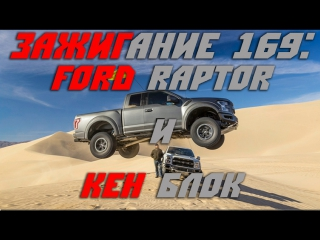 Ignition 169 - Ford Raptor 2017 and Ken Block [BMIRussian]
