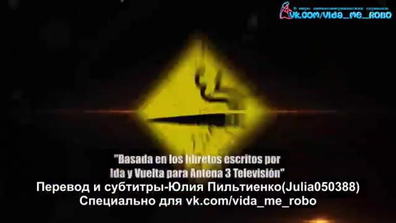 Опасные связи 48 серия с русскими субтитрами