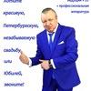 Ведущий + Тамада  = Павел Колесник