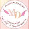 Мастерская LadyMIG & Dragonechka