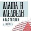 26/04 МАША И МЕДВЕДИ в Ламповой Голове!