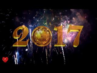 Футаж Обратный отсчет до Нового года 2017. С Новым годом 2017!