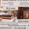 """Мебельная Фабрика """"Armadi"""""""