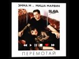 Эмма М ft Миша Марвин - Перемотай (Slava Slam Remix)