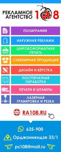 Рекламное агентство Печатный салон ВКонтакте Рекламное агентство Печатный салон 108