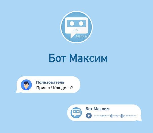 Скачать Программу Бот Максим - фото 5