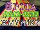 """Выпуск ВА РХБЗ 24.06.2017 """"ЖМУРИКИ"""""""