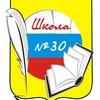 Школа №30 г. Пермь (официальная группа)