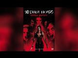30 дней ночи Темные времена (2010) 30 Days of Night Dark Days
