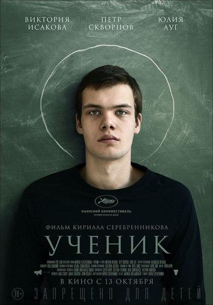 Ученик (2016) противоречивый фильм