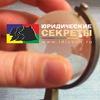 Yuridicheskie-Sekrety Yuridicheskie-Sekrety