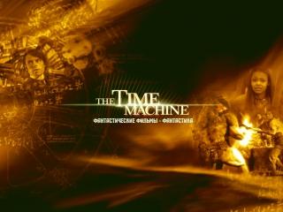 Машина времени / The Time Machine (2002)
