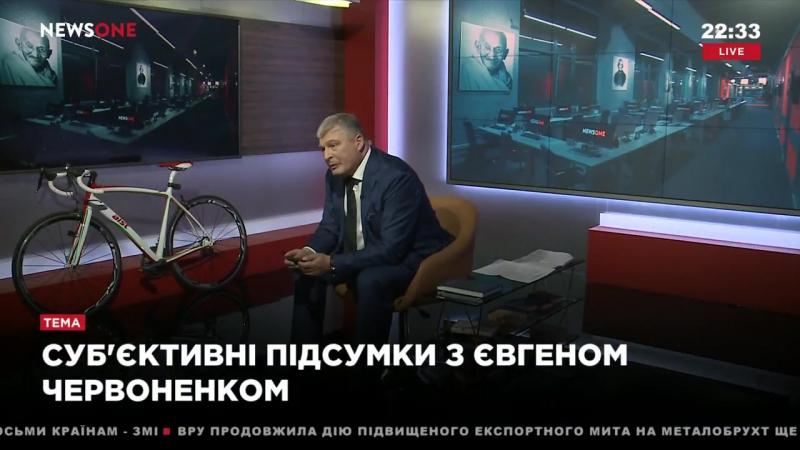 Червоненко_ во времена Кучмы, Балчун уже был бы в наручниках. Субъективные итоги.17