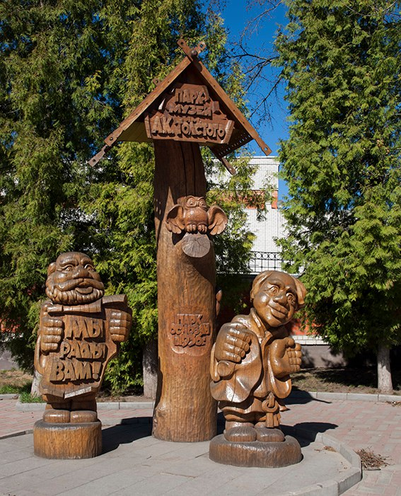 Парк-музей А. К. Толстого