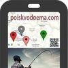 poiskvodoema.com