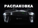 Спец-анбоксинг #6: Xbox Elite Wireless Controller
