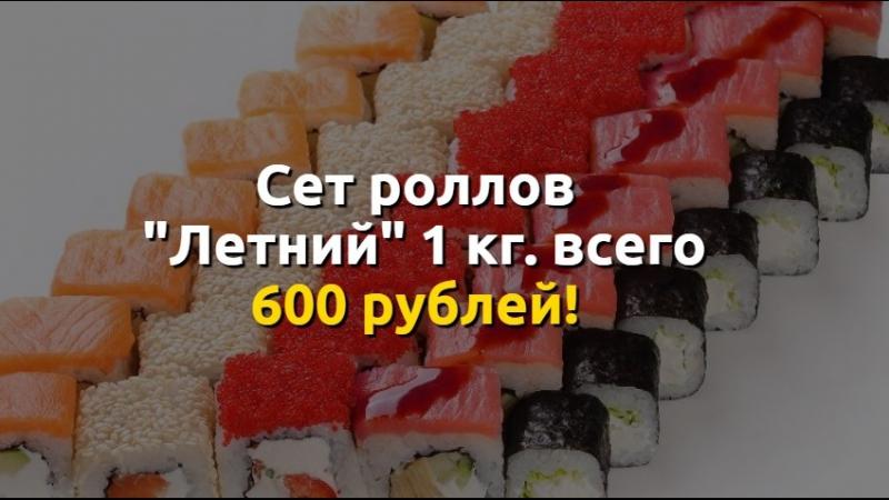 Сет роллов Летний 1 кг.-600 рублей