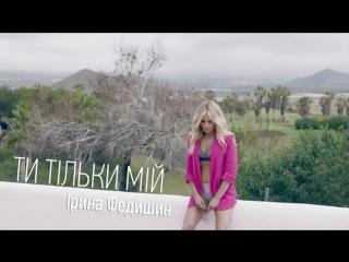 Ирина Федишин - Ти Тильки Мий