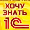 Автоматизация — официальный партнер 1С г. Липецк