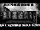 ЭЛЕКТРОННЫЕ ШИШКИ, VB-17, ДАК R., MACHETERAS CLAIM, DJ RAZMER - HIP-HOP BooM