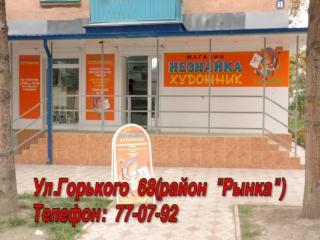Незнайка Художник - hudojnik_neznaika 2008 г