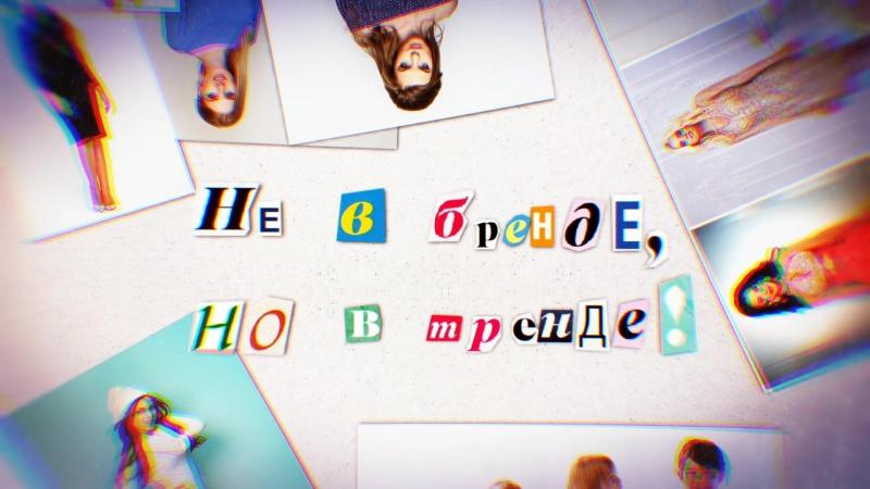 в_тренде_анонс_Full_HD