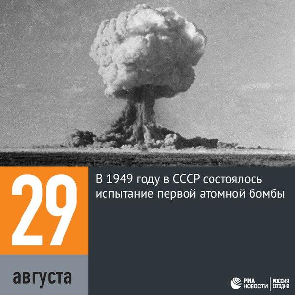 #ДеньвИстории 29 августа 1949 года первая отечественная атомная бомба, являвшаяся копией американской плутониевой бомбы, взорванной в Нагасаки, успешно прошла испытание на Семипалатинском полигоне. Руководителям работ Лаврентию Берии и Игорю Курчатову были присуждены звания Почетный гражданин СССР.