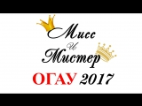 Мисс и Мистер ОГАУ 2017 l Вечернее дефиле часть 2