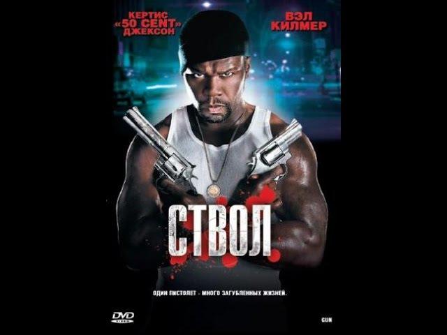 Ствол | Gun (2010) боевик, триллер, вторник, кинопоиск, фильмы , выбор, кино, приколы, ржака, топ » Freewka.com - Смотреть онлайн в хорощем качестве
