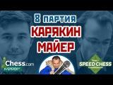 Карякин - Майер, 8 партия, 5+2. Ферзевый гамбит. Speed chess 2017. Шахматы. Сергей Шипов