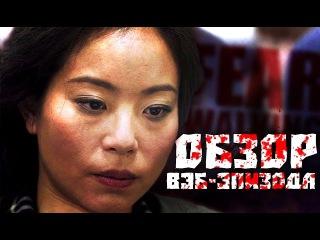 Бойтесь Ходячих Мертвецов. Вэб-эпизод Рейс 462 / Обзор