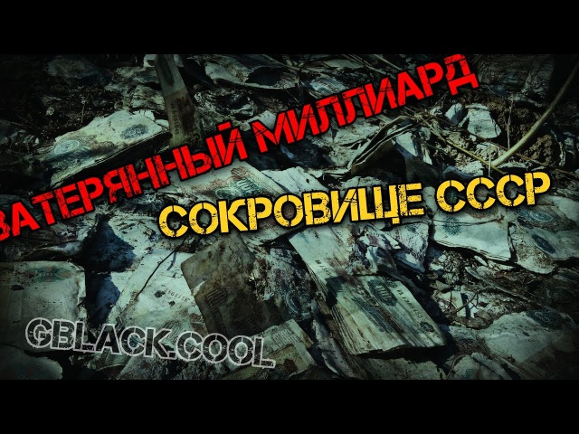 Миллиард рублей или Затопленный клад рухнувшей империи. Stalk c GBlack.Cool [GBC]