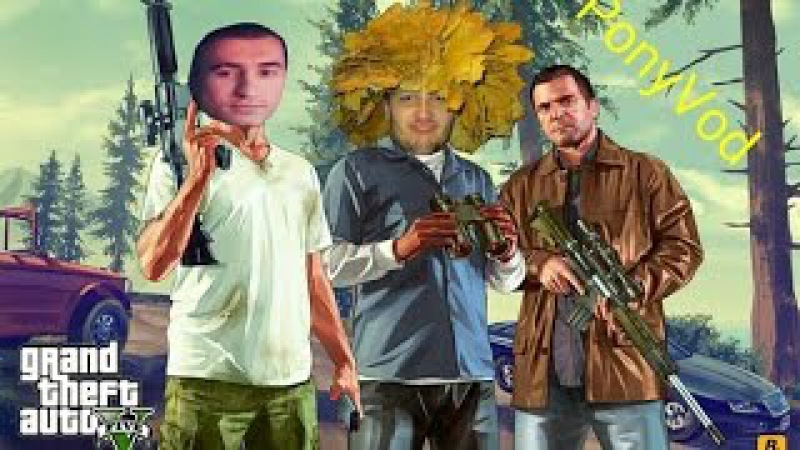 Дезертод, Стикс, Блади Блоу играю в GTA 5 (V). Угарные моменты!