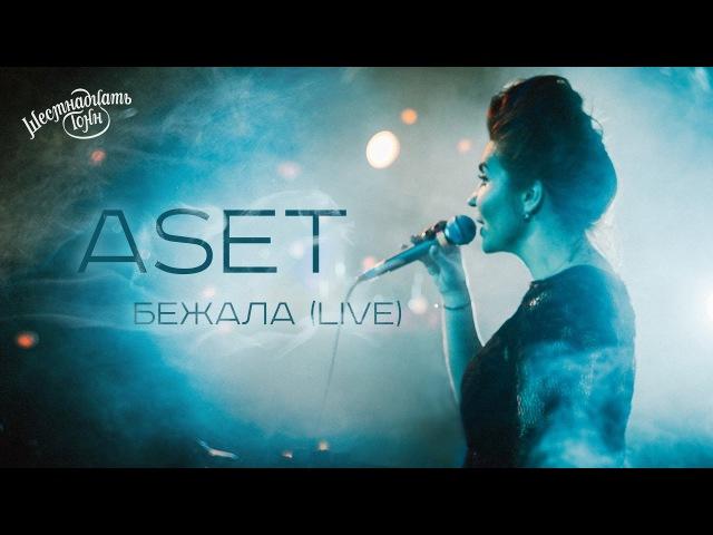 ASET - Бежала (Live 16 тонн)
