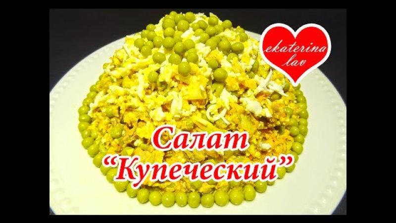 Очень вкусный, особенный мясной салат Купеческий! Салаты на праздничный стол!