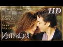 Интуиция 2001 - Дублированный Трейлер HD